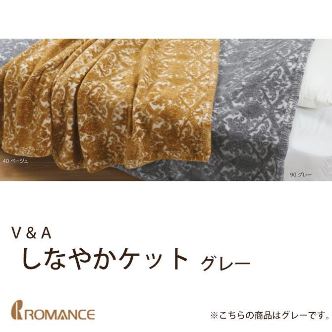 しなやかケット グレー V&A 京都 ロマンス小杉 幅140×奥行200cm 日本製 肌掛け ブランケット モリス 英国柄