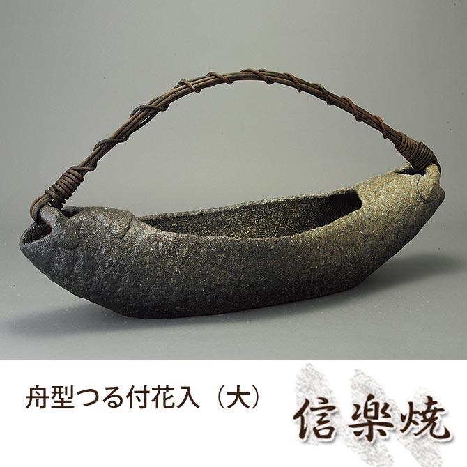 舟型つる付花入(大) 伝統的な味わいのある信楽焼き 花瓶 花入れ 和テイスト 陶器 日本製 信楽焼 花器 焼き物 和風 しがらき