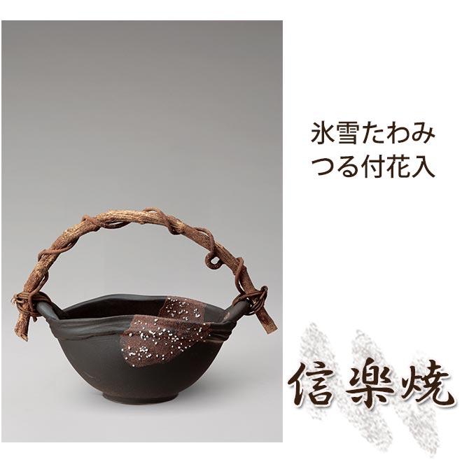 氷雪たわみつる付花入 伝統的な味わいのある信楽焼き 花瓶 花入れ 和テイスト 陶器 日本製 信楽焼 花器 焼き物 和風 しがらき