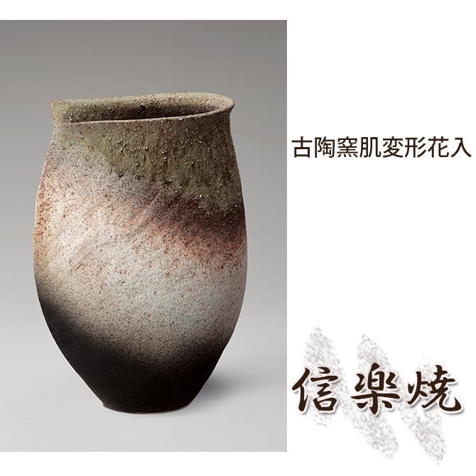 古陶窯肌変形花入 伝統的な味わいのある信楽焼き 花瓶 花入れ 和テイスト 陶器 日本製 信楽焼 花器 焼き物 和風 しがらき