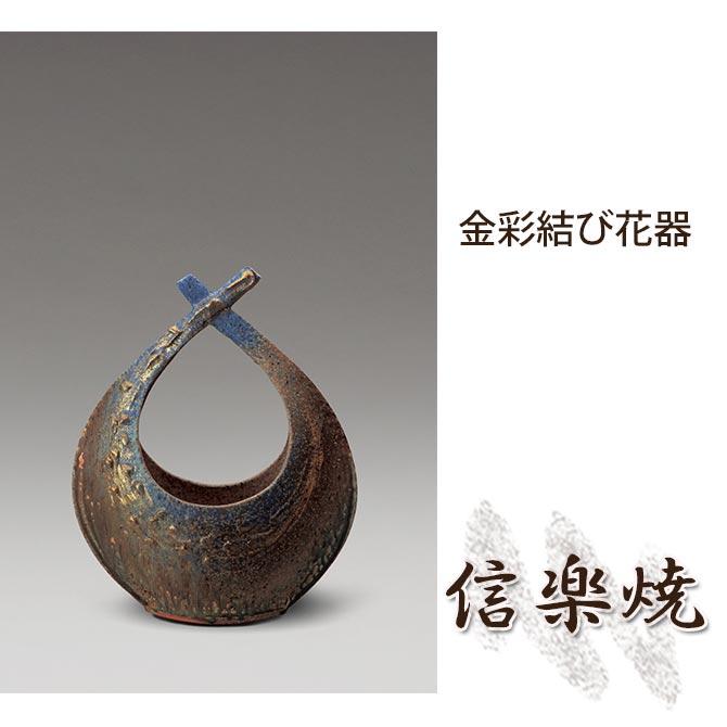 金彩結び花器 伝統的な味わいのある信楽焼き 花瓶 花入れ 和テイスト 陶器 日本製 信楽焼 花器 焼き物 和風 しがらき
