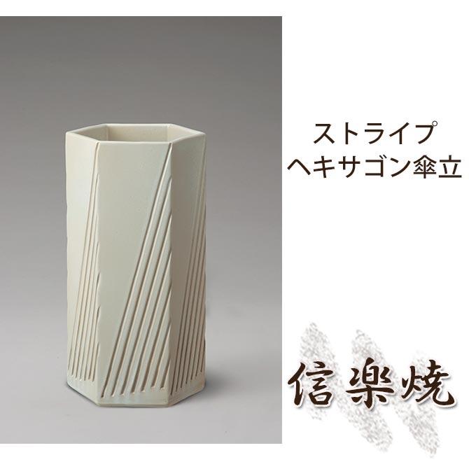 ストライプヘキサゴン傘立 伝統的な味わいのある信楽焼き 傘立て 傘入れ 和テイスト 陶器 日本製 信楽焼 焼き物 和風 しがらき