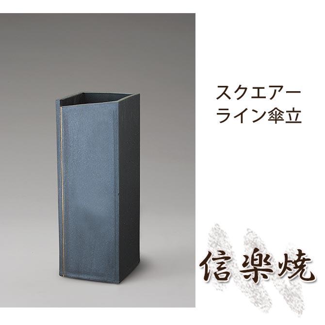 スクエアーライン傘立 伝統的な味わいのある信楽焼き 傘立て 傘入れ 和テイスト 陶器 日本製 信楽焼 傘収納 焼き物 和風 しがらき
