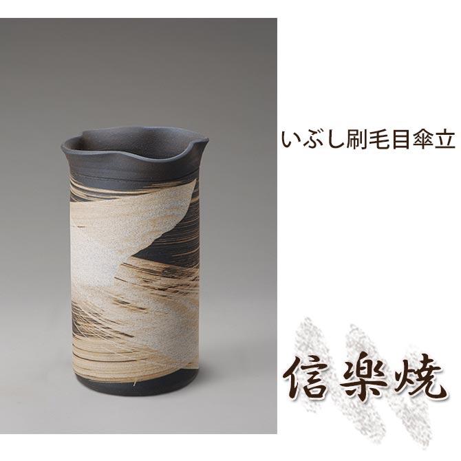 いぶし刷毛目傘立 伝統的な味わいのある信楽焼き 傘立て 傘入れ 和テイスト 陶器 日本製 信楽焼 傘収納 焼き物 和風 しがらき