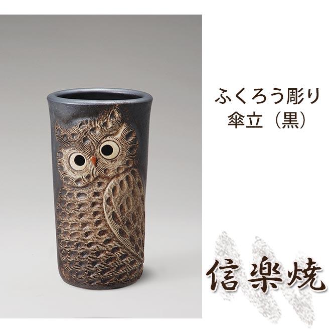 ふくろう彫り傘立(黒) 伝統的な味わいのある信楽焼き 傘立て 傘入れ 和テイスト 陶器 日本製 信楽焼 傘収納 焼き物 和風 しがらき