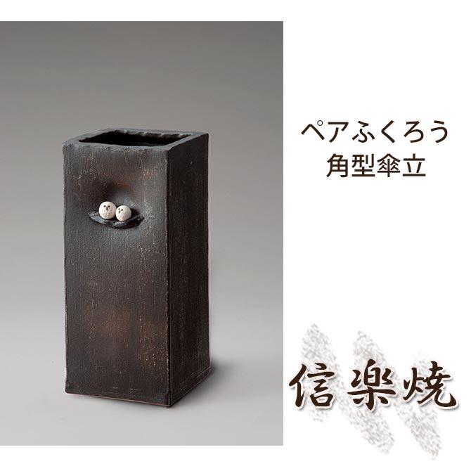 ペアふくろう角型傘立 伝統的な味わいのある信楽焼き 傘立て 傘入れ 和テイスト 陶器 日本製 信楽焼 傘収納 焼き物 和風 しがらき
