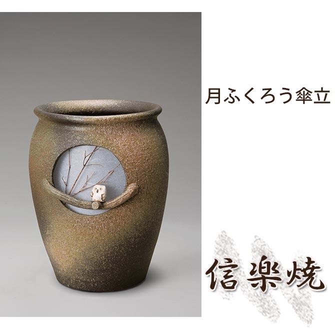 月ふくろう傘立 伝統的な味わいのある信楽焼き 傘立て 傘入れ 和テイスト 陶器 日本製 信楽焼 傘収納 焼き物 和風 しがらき