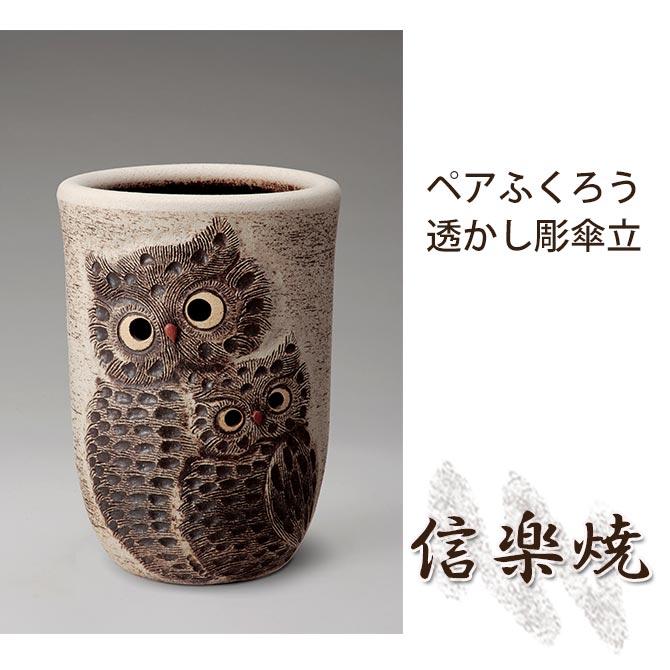ペアふくろう透かし彫傘立 伝統的な味わいのある信楽焼き 傘立て 傘入れ 和テイスト 陶器 日本製 信楽焼 傘収納 焼き物 和風 しがらき