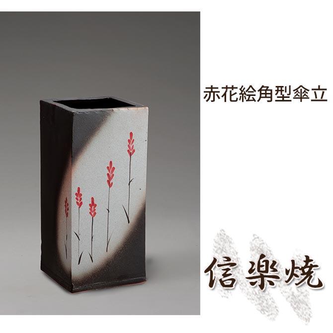 赤花絵角型傘立 伝統的な味わいのある信楽焼き 傘立て 傘入れ 和テイスト 陶器 日本製 信楽焼 傘収納 焼き物 和風 しがらき