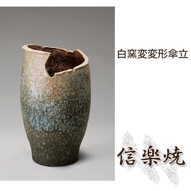白窯変変形傘立 伝統的な味わいのある信楽焼き 傘立て 傘入れ 和テイスト 陶器 日本製 信楽焼 傘収納 焼き物 和風 しがらき