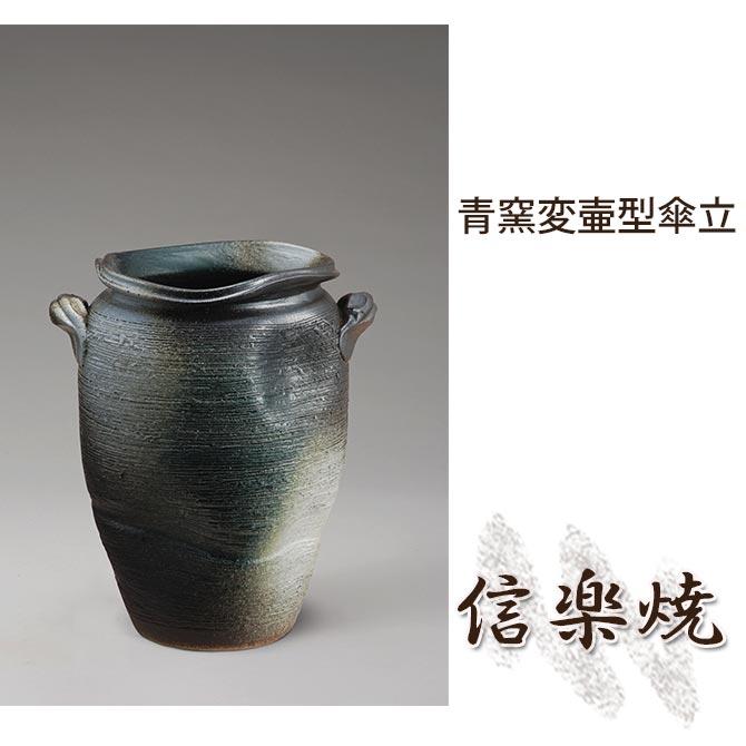 青窯変壷型傘立 伝統的な味わいのある信楽焼き 傘立て 傘入れ 和テイスト 陶器 日本製 信楽焼 傘収納 焼き物 和風 しがらき