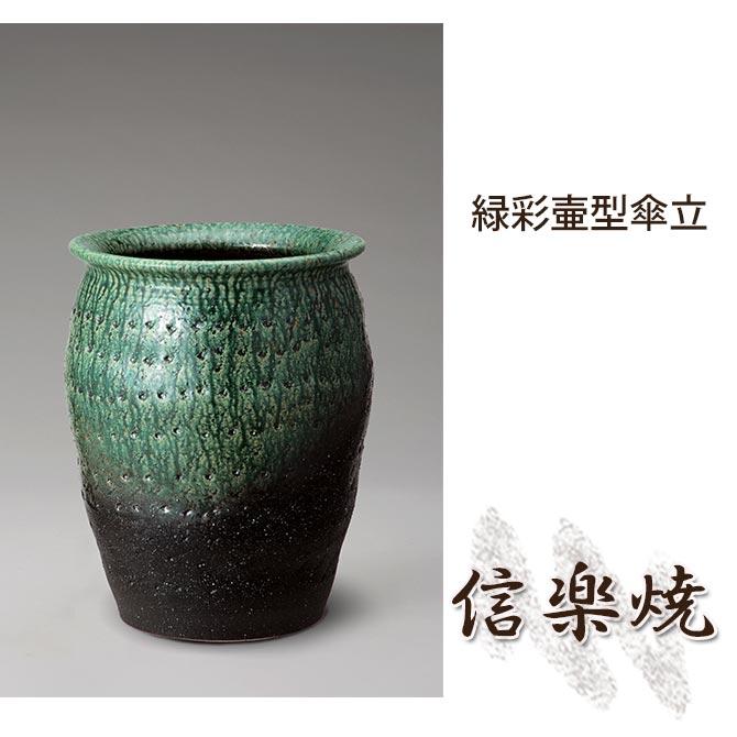緑彩壷型傘立 伝統的な味わいのある信楽焼き 傘立て 傘入れ 和テイスト 陶器 日本製 信楽焼 傘収納 焼き物 和風 しがらき