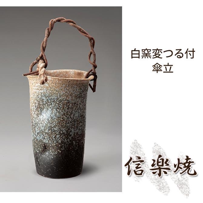 白窯変つる付傘立 伝統的な味わいのある信楽焼き 傘立て 傘入れ 和テイスト 陶器 日本製 信楽焼 傘収納 焼き物 和風 しがらき