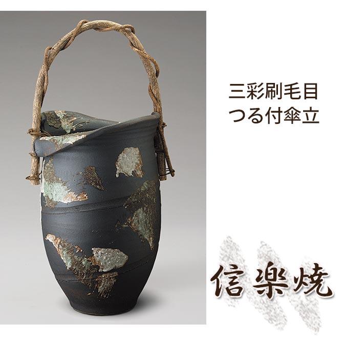 三彩刷毛目つる付傘立 伝統的な味わいのある信楽焼き 傘立て 傘入れ 和テイスト 陶器 日本製 信楽焼 傘収納 焼き物 和風 しがらき