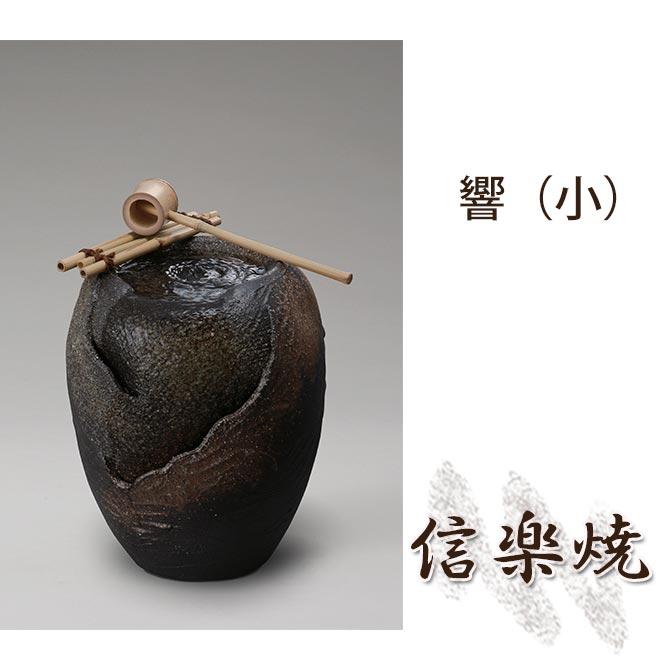 響(小) 竹しゃく付 伝統的な味わいのある信楽焼き 水槽 水入れ 和テイスト 陶器 日本製 信楽焼 水流 焼き物 和風 しがらき