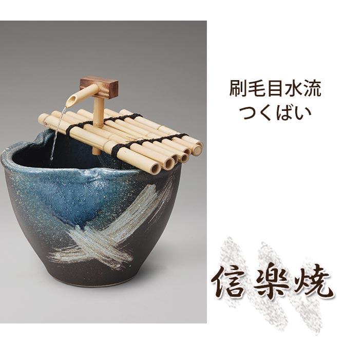 刷毛目水流つくばい 伝統的な味わいのある信楽焼き 水槽 水入れ 和テイスト 陶器 日本製 信楽焼 水流 焼き物 和風 しがらき