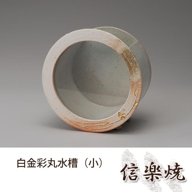 白金彩丸水槽(小) 伝統的な味わいのある信楽焼き 水槽 水入れ 和テイスト 陶器 日本製 信楽焼 水流 焼き物 和風 しがらき