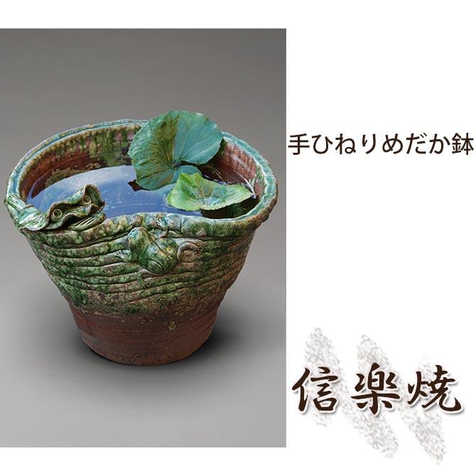 手ひねりめだか鉢 伝統的な味わいのある信楽焼き 水槽 水入れ 和テイスト 陶器 日本製 信楽焼 水流 焼き物 和風 しがらき
