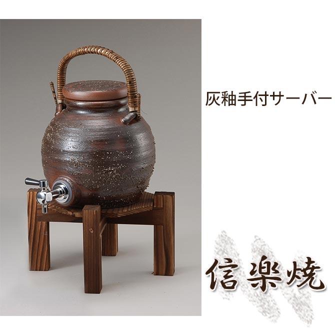 灰釉手付サーバー 伝統的な味わいのある信楽焼き ドリンクサーバー 酒入れ 和テイスト 陶器 日本製 信楽焼 ビールサーバー 焼き物 和風 しがらき