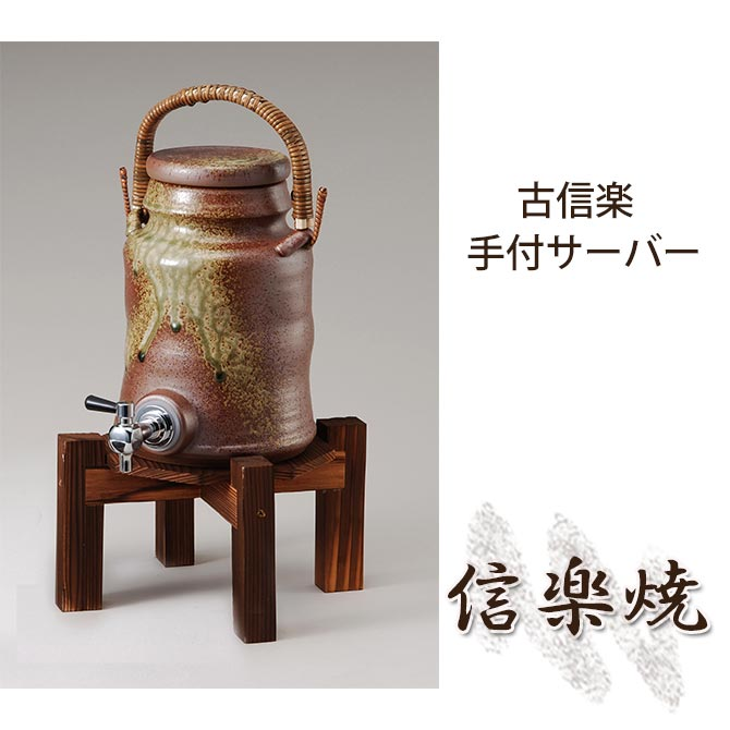 古信楽手付サーバー 伝統的な味わいのある信楽焼き ドリンクサーバー 酒入れ 和テイスト 陶器 日本製 信楽焼 ビールサーバー 焼き物 和風 しがらき