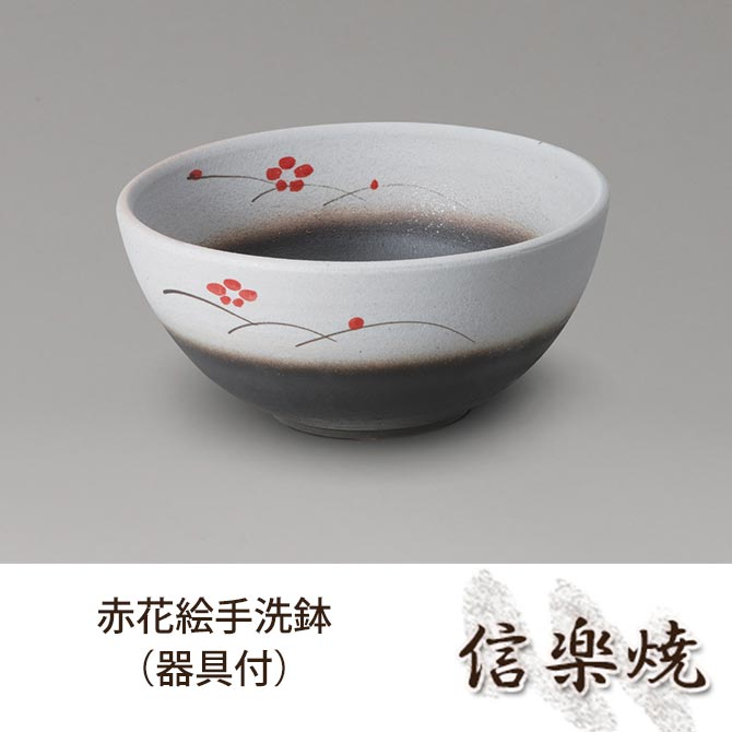 赤花絵手洗鉢(器具付) 伝統的な味わいのある信楽焼き 洗面台 手洗い台 和テイスト 陶器 日本製 信楽焼 焼き物 和風 しがらき