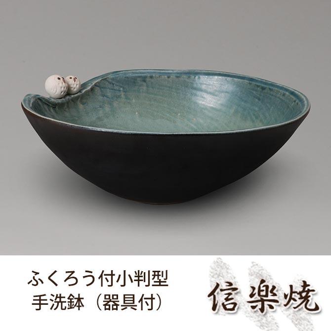 ふくろう付小判型手洗鉢(器具付) 伝統的な味わいのある信楽焼き 洗面台 手洗い台 和テイスト 陶器 日本製 信楽焼 流し台 焼き物 和風 しがらき フクロウ 梟