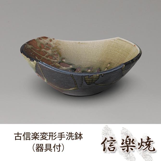 古信楽変形手洗鉢(器具付) 伝統的な味わいのある信楽焼き 洗面台 手洗い台 和テイスト 陶器 日本製 信楽焼 流し台 焼き物 和風 しがらき