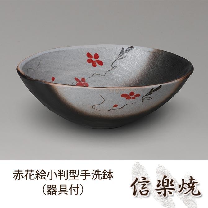 赤花絵小判型手洗鉢(器具付) 伝統的な味わいのある信楽焼き 洗面台 手洗い台 和テイスト 陶器 日本製 信楽焼 流し台 焼き物 和風 しがらき