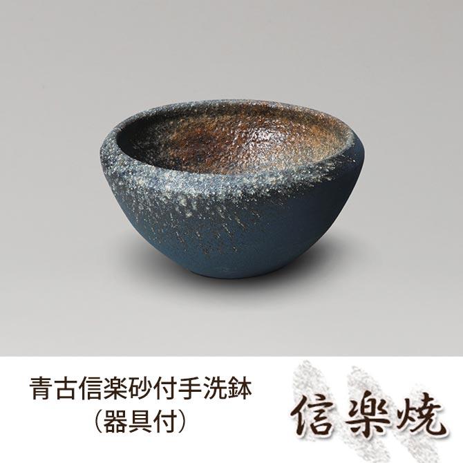 青古信楽砂付手洗鉢(器具付) 伝統的な味わいのある信楽焼き 洗面台 手洗い台 和テイスト 陶器 日本製 信楽焼 流し台 焼き物 和風 しがらき
