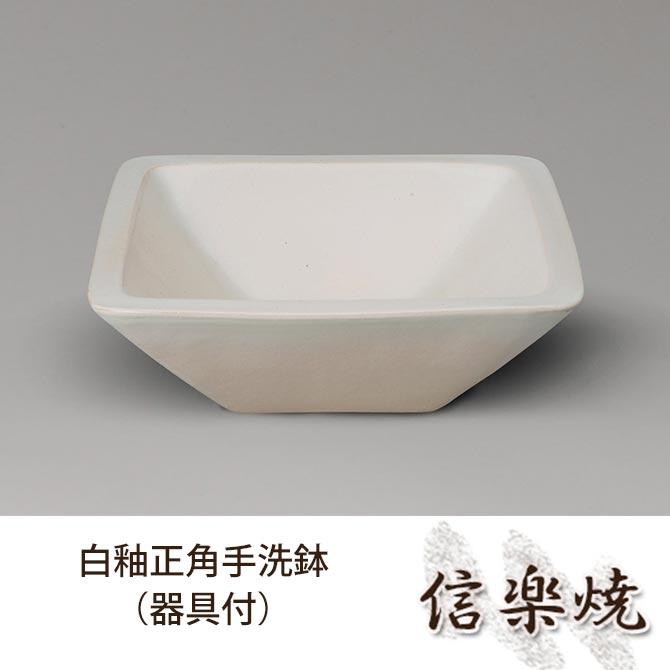 白釉正角手洗鉢(器具付) 伝統的な味わいのある信楽焼き 洗面台 手洗い台 和テイスト 陶器 日本製 信楽焼 流し台 焼き物 和風 しがらき