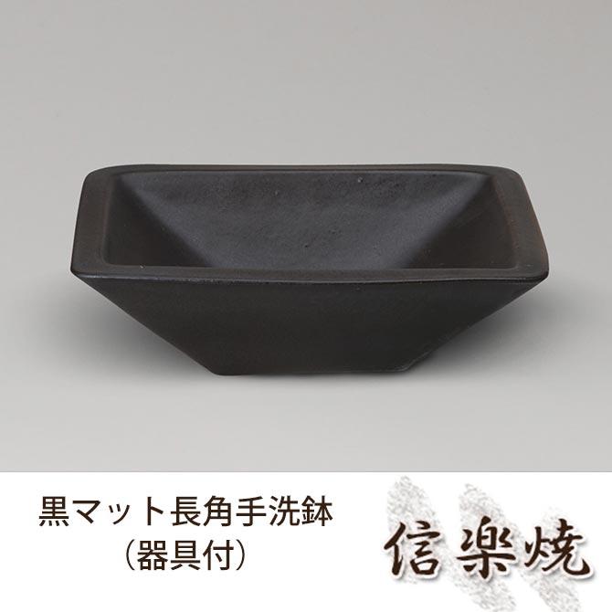 黒マット長角手洗鉢(器具付) 伝統的な味わいのある信楽焼き 洗面台 手洗い台 和テイスト 陶器 日本製 信楽焼 流し台 焼き物 和風 しがらき