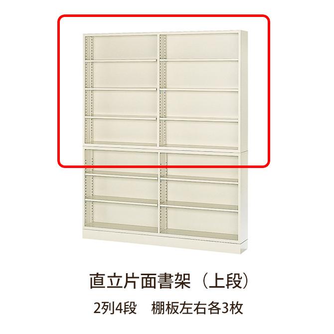 直立片面書架(上段) 2列4段 棚板左右各3枚 幅176×奥行25×高さ120cm 書棚 本棚 可動式 本収納 大容量 ブックケース 図書室 井上金庫