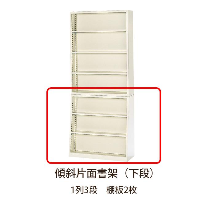 傾斜片面書架(下段) 1列3段 棚板2枚 幅88×奥行25×高さ88cm 書棚 本棚 可動式 本収納 大容量 ブックケース 図書室 井上金庫