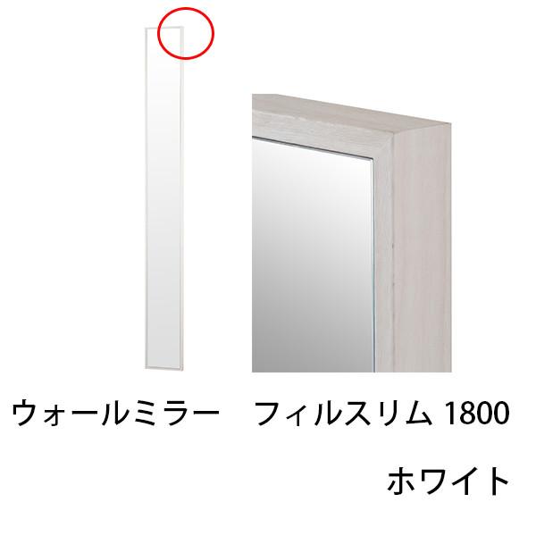 ウォールミラー フィルスリム1800 ホワイト 幅20cm 壁掛け 鏡 全身 木製フレーム 姿見 ロング おしゃれ 飛散防止