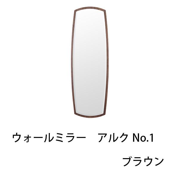 ウォールミラー アルク No.1 ブラウン 幅40cm 壁掛け 鏡 面取り 木製フレーム 美しい 立体感 おしゃれ 飛散防止