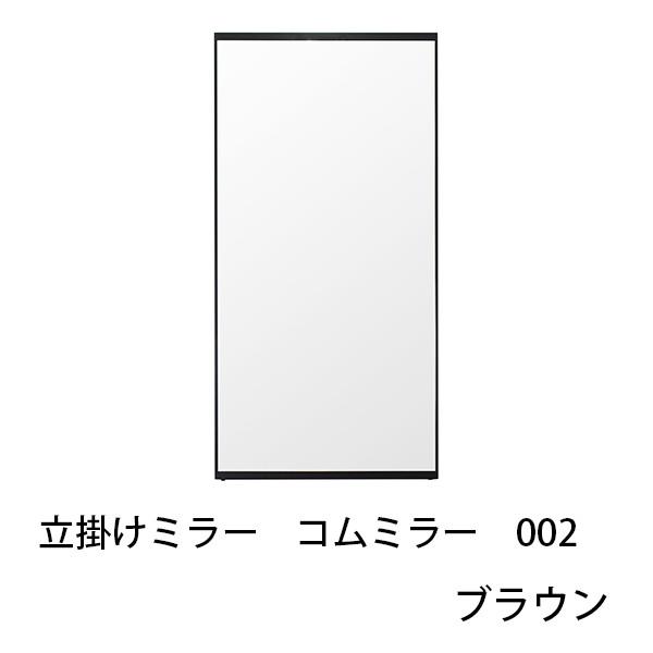 立掛けミラー コムミラー 002 ブラウン 幅90cm スタンドミラー 鏡 姿見 全身 天然木 おしゃれ 大型 日本製
