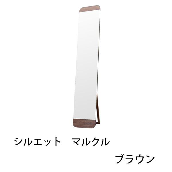 シルエット マルクル ブラウン 幅30cm スタンドミラー 鏡 姿見 木製フレーム ウォールナット 木製フレーム おしゃれ 飛散防止