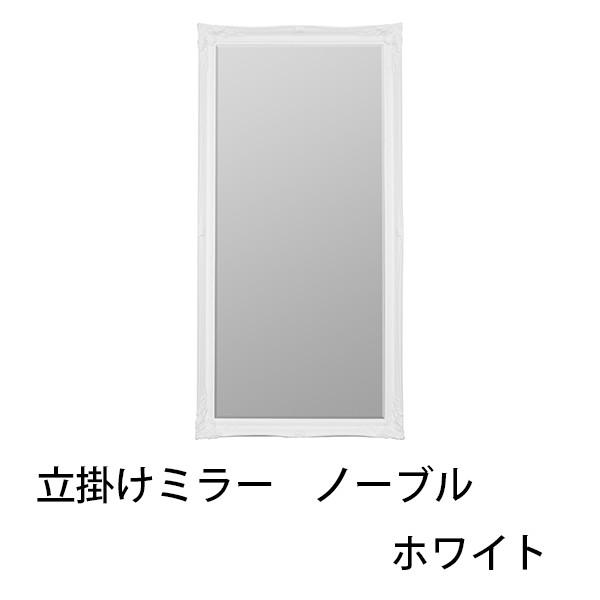 立掛けミラー ノーブル ホワイト 幅90cm 装飾フレーム 鏡 姿見 エレガント 置型 面取り おしゃれ 飛散防止