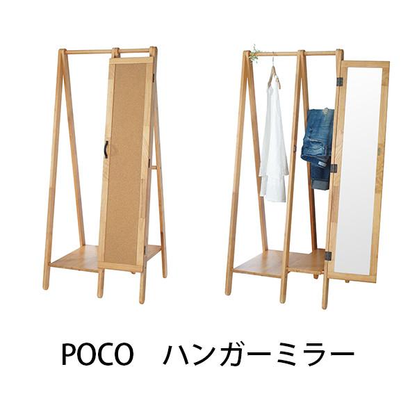 \ポイントアップ祭★8/22 10:00~8/25 23:59まで/ POCO ハンガーミラー 幅63.5cm 置型 鏡 姿見 全身 木製フレーム ラバーウッド コルク 飛散防止