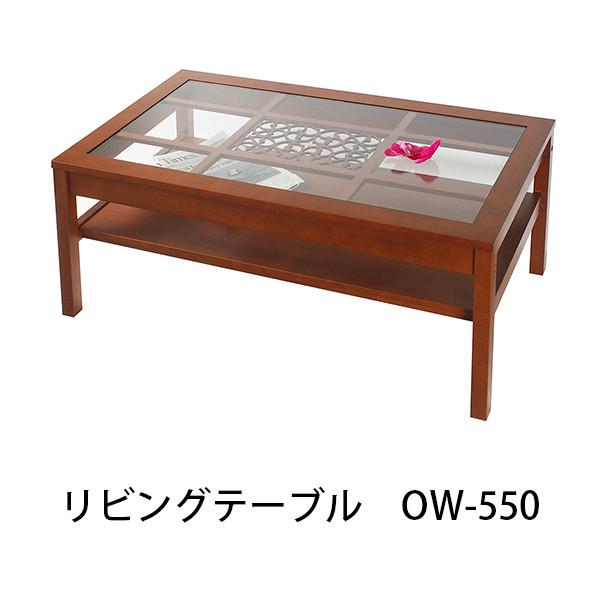リビングテーブル OW-550 幅90cm オーキッドシリーズ センターテーブル ガラス天板 木製脚 棚付き アジアンテイスト