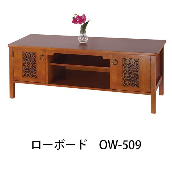 ローボード OW-509 幅120cm オーキッドシリーズ リビング収納 テレビ台 扉付き 木製 アジアンテイスト ラバーウッド