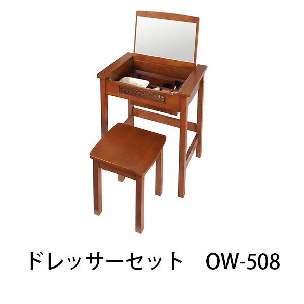 ドレッサーセット OW-508 ドレッサー/幅55cm オーキッドシリーズ スツールセット 木製 鏡付き ラバーウッド アジアンテイスト