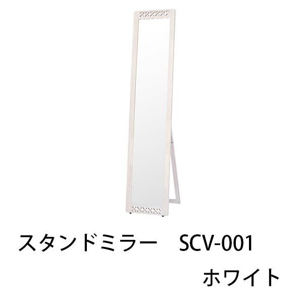 スタンドミラー SCV-001 ホワイト 幅36cm 置型 鏡 姿見 全身 ラバーウッド材 木製フレーム