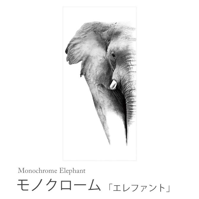 モノクローム 「エレファント」 Monochrome Elephant HPDN1010 象 ぞう ゾウ 白黒 モノクロ 壁掛け インテリアパネル アートポスター アニマル柄 絵画 額縁 フレーム 作品 ウォールパネル 壁飾り スタイリッシュ おしゃれ スパイス SPICE