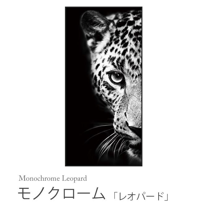 モノクローム 「レオパード」 Monochrome Leopard HPDN1030 豹 ヒョウ 白黒 モノクロ 壁掛け インテリアパネル アートポスター アニマル柄 絵画 額縁 フレーム 作品 ウォールパネル 壁飾り スタイリッシュ おしゃれ スパイス SPICE