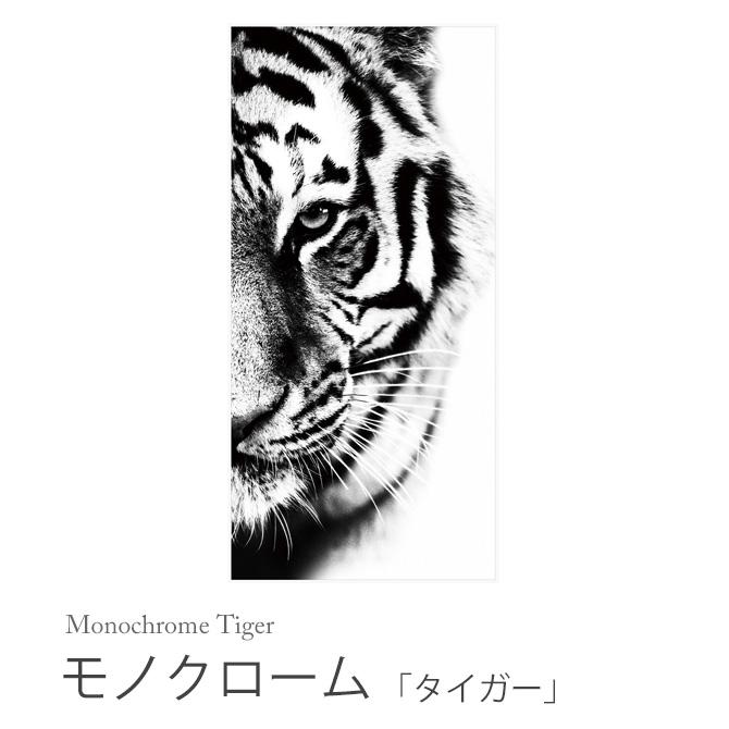 モノクローム 「タイガー」 Monochrome Tiger HPDN1050 トラ タイガー 白黒 モノクロ 壁掛け インテリアパネル アートポスター アニマル柄 絵画 額縁 フレーム 作品 ウォールパネル 壁飾り スタイリッシュ おしゃれ スパイス SPICE