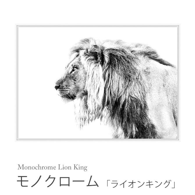 モノクローム 「ライオンキング」 Monochrome Lion King HPDN1080 ライオン キング 百獣の王 白黒 モノクロ 壁掛け インテリアパネル アートポスター アニマル柄 絵画 額縁 フレーム 作品 ウォールパネル 壁飾り スタイリッシュ おしゃれ スパイス SPICE