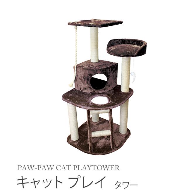キャット プレイ タワー PAW-PAW CAT PLAYTOWER HMLY6070 パウパウ ペットグッズ ネコ 猫 犬 おもちゃ 玩具 北欧 ペット用オモチャ 室内 タワー 遊び道具 運動不足 ペット用品 飼い猫 爪研ぎ スパイス SPICE