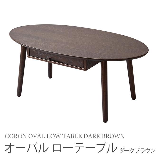 コロン オーバル ローテーブル CORON OVAL LOW TABLE DARK BROWN ダークブラウン FST100DBR センターテーブル 木製 収納付き 北欧テイスト 家具 リビング かわいい コンパクト 楕円形 一人暮らし 床座り スパイス SPICE