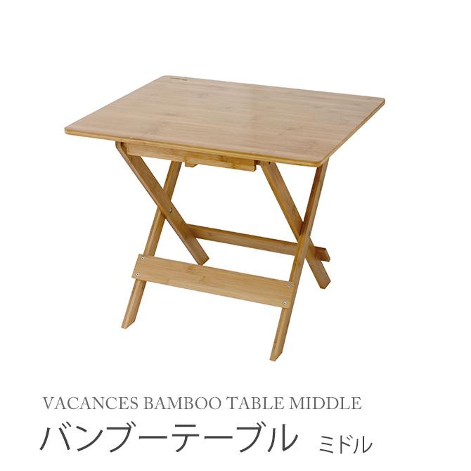 バカンス バンブーテーブル ミドル VACANCES BAMBOO TABLE MIDDLE KJLF2080 竹製 サイドテーブル 折り畳み コンパクト ピクニック 折りたたみ アウトドア 持ち運び便利 シンプル キャンプ 屋外 バーベキュー  スパイス SPICE